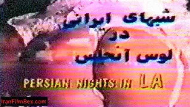 فیلم سوپر ایرانی: شبهای ایرانی در لس آنجلس Persian Nights in L.A